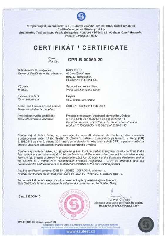 Domentation for certification Гейзер